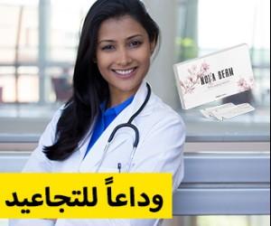 دكتورة اردنية: نقطتين من هذا المنتج تخلصك من تجاعيد وجهك ويمنحك بشرة ناعمة وصافية