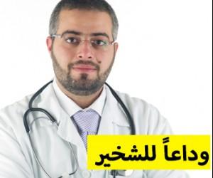 طبيب أردني يكتشف بخاخ طبي يخلصك من الشخير اثناء النوم بشكل نهائي وللأبد