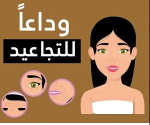 خبيرة التجميل الأردنية: نقطتين يومياً من هذا الخليط، تخلصك تماماً من التجاعيد