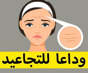 دكتورة أردنية: نقطتين يومياً من هذا الخليط، تخلصك تماماً من التجاعيد