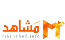 Mashahed